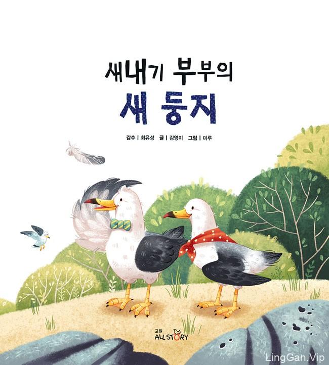 美国Miru Kim儿童故事书插图设计