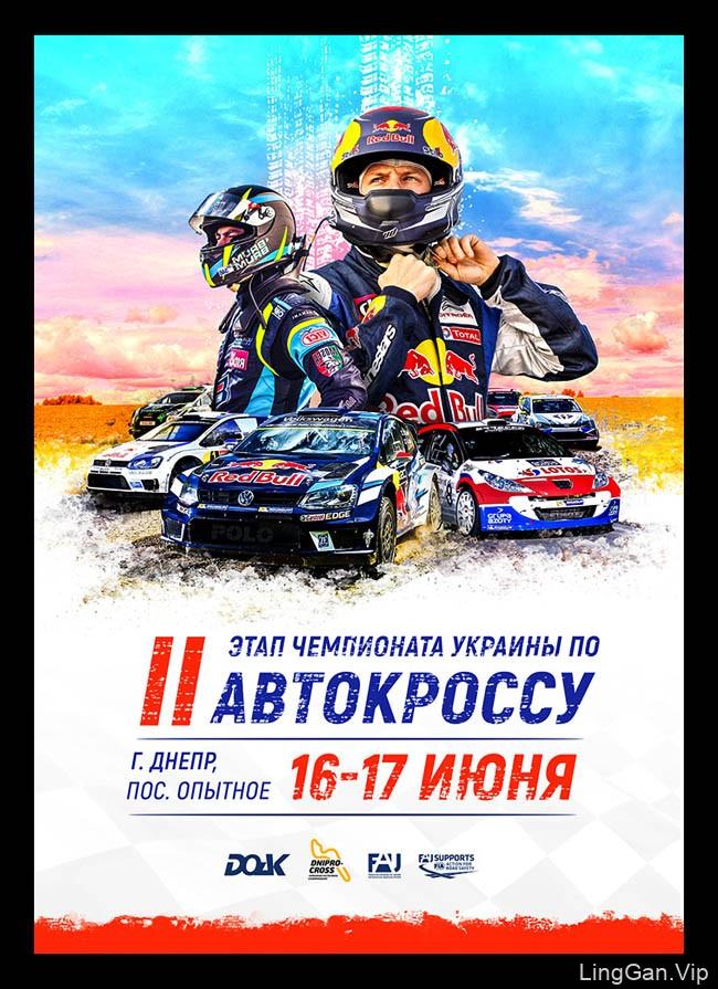 乌克兰Denys Koloskov赛车比赛海报设计