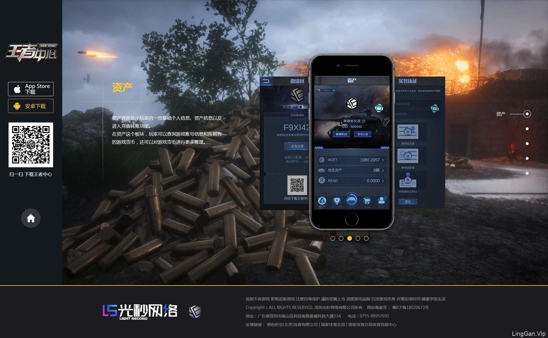 王者战车游戏官网设计