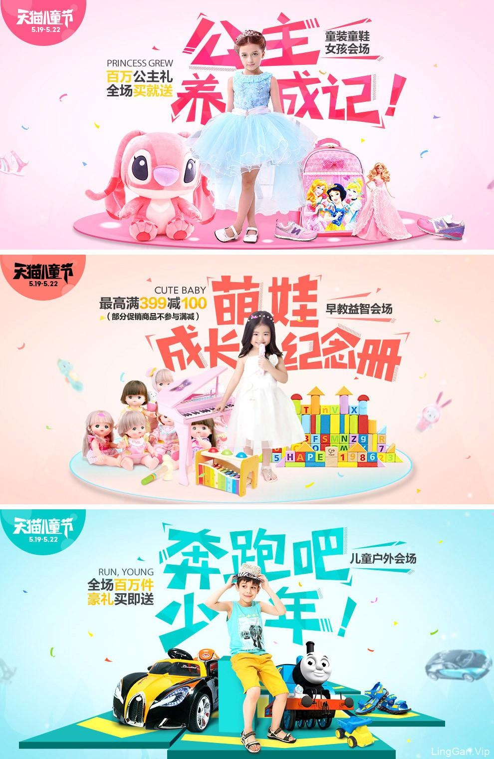 天猫61儿童节分会场banner海报设计