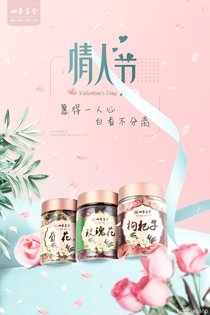 情人节-节日海报-中药饮片