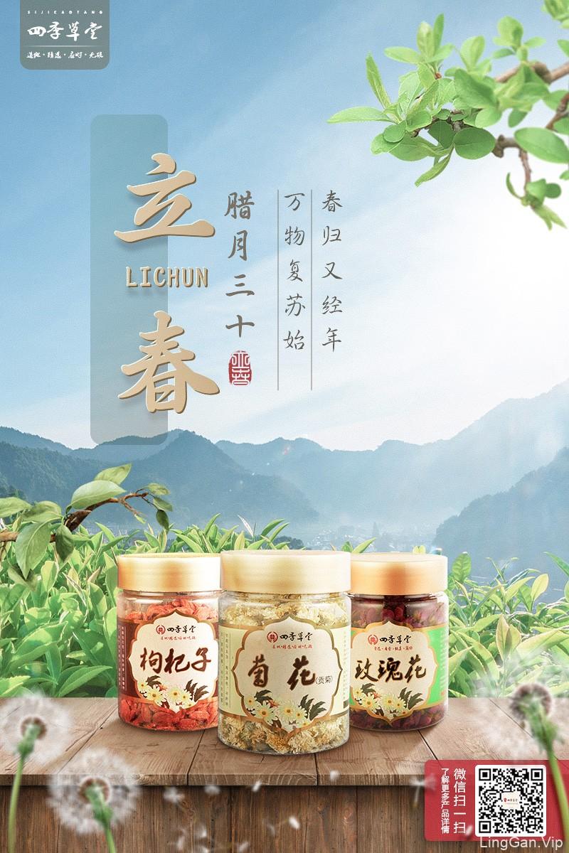 立春-24节气海报-中药饮片