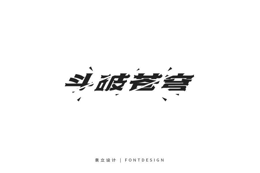 袁立设计:字体作品 2019第一辑