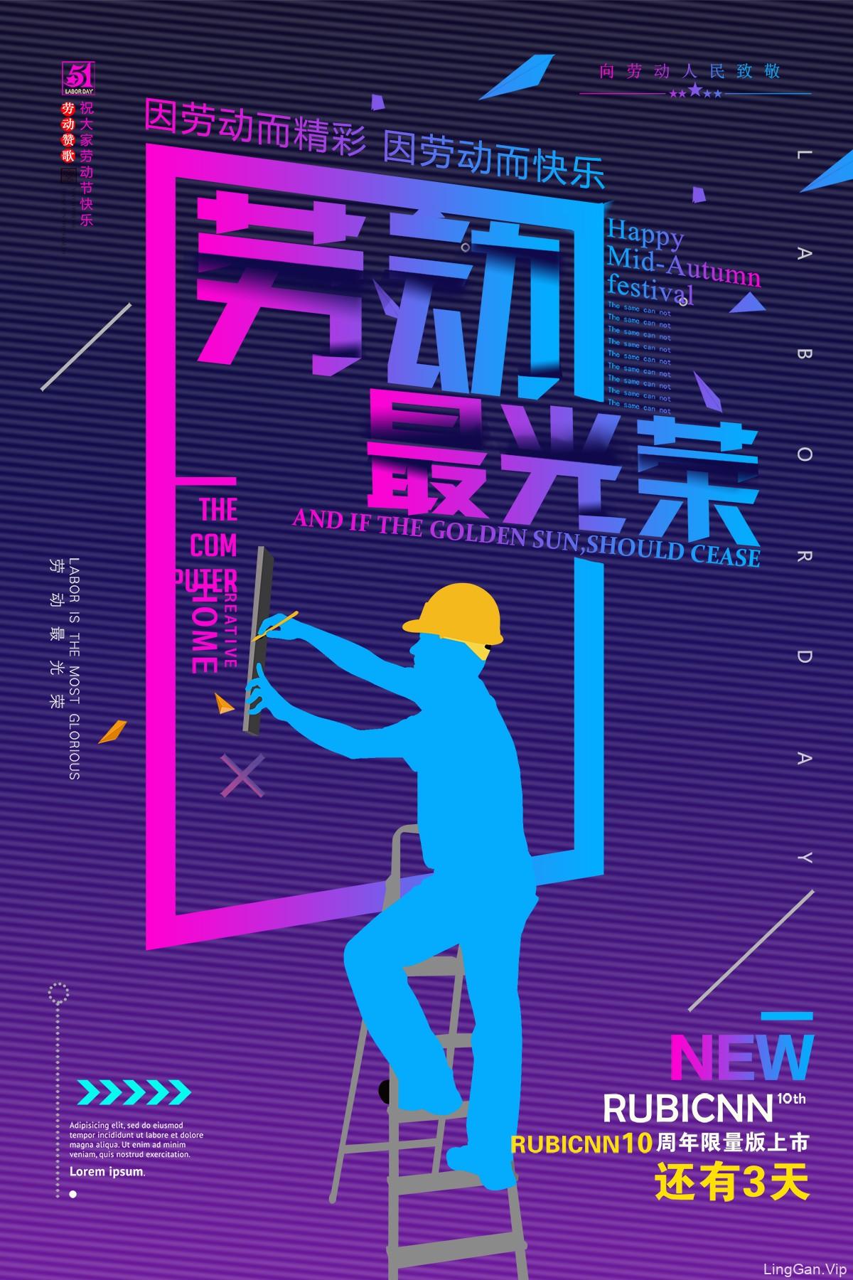 五一劳动节电商海报设计作品(附PSD源文件下载)