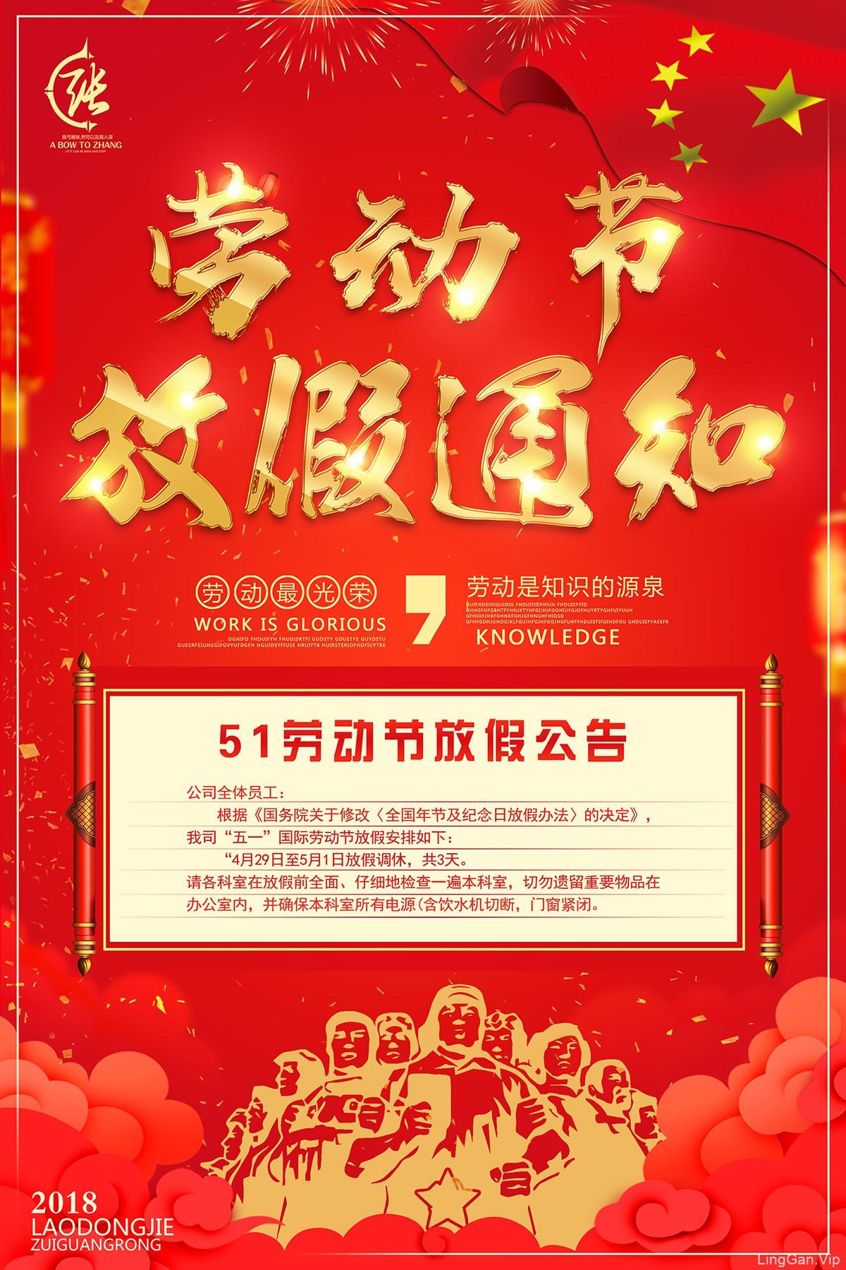 51劳动节活动海报设计作品(附PSD源文件下载)
