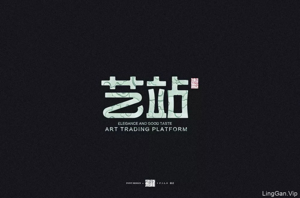 典藏艺术!20款艺站字体设计