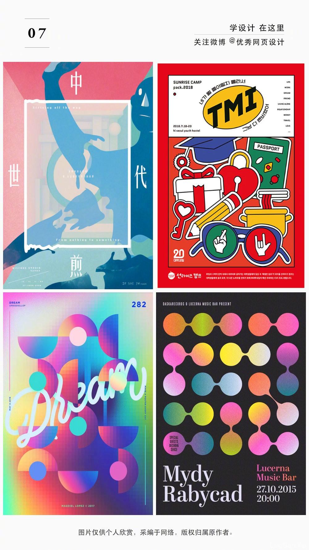 36 款潮酷新鲜的多色海报版式