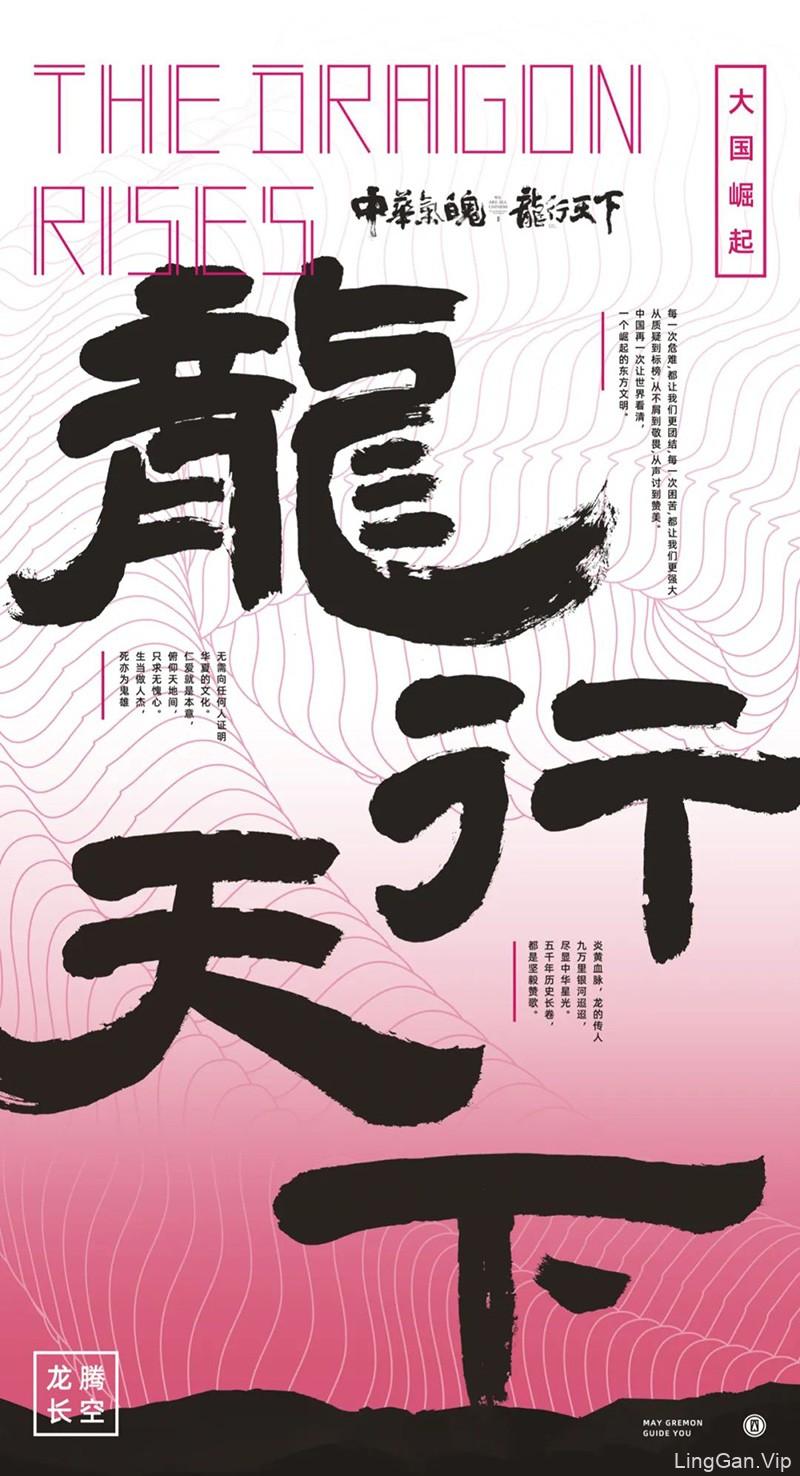 """""""中华气魄·龙行天下""""2020龙魄平面视觉设计公益接力赛作品展示(一)"""