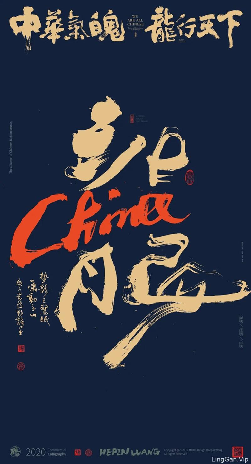 """""""中华气魄·龙行天下""""2020龙魄平面视觉设计公益接力赛作品展示(三)"""