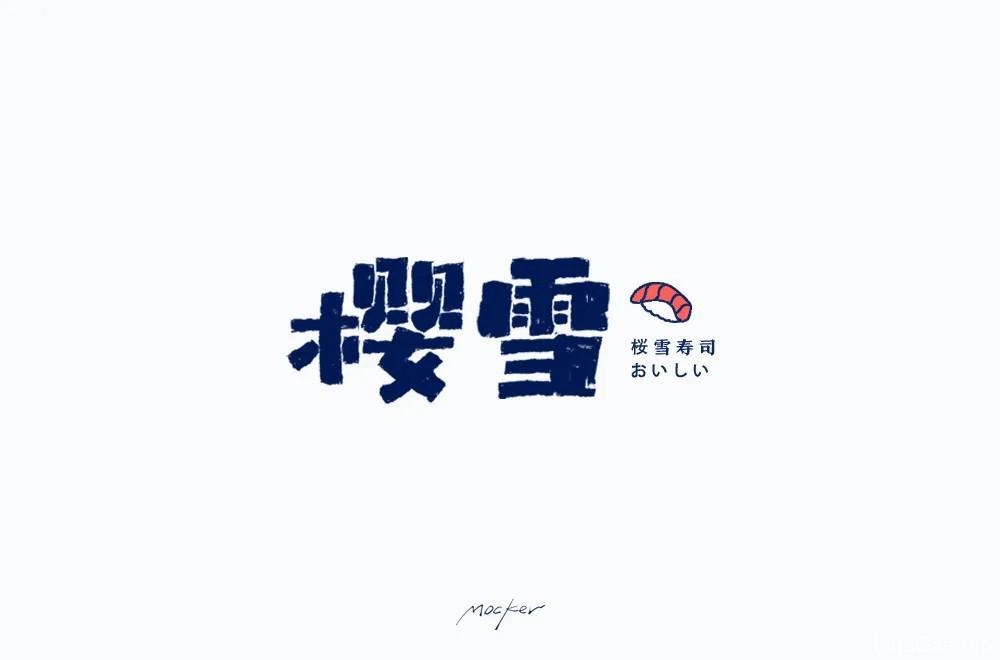 日式简约!20款樱雪字体设计