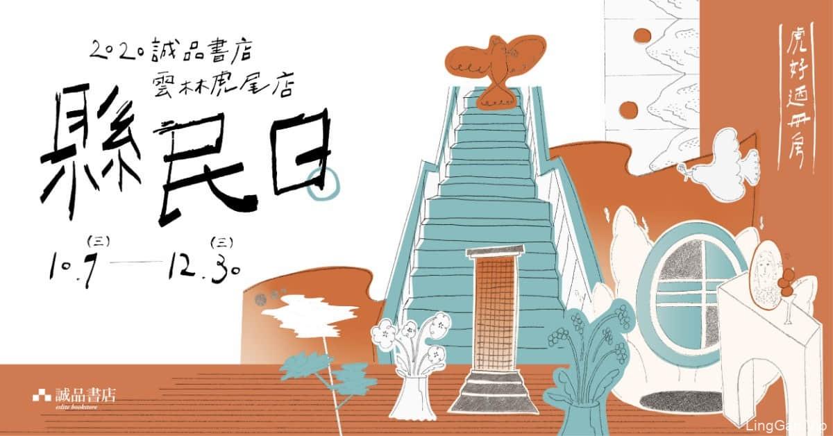 多彩文艺!跟着15张来自诚品的优秀banner学习排版布局