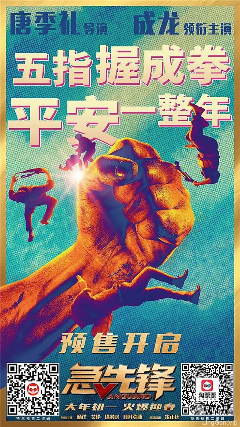 电影《急先锋》海报设计