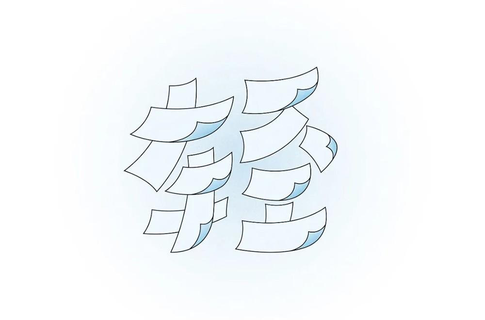 浅淡飘摇!20款轻字体设计