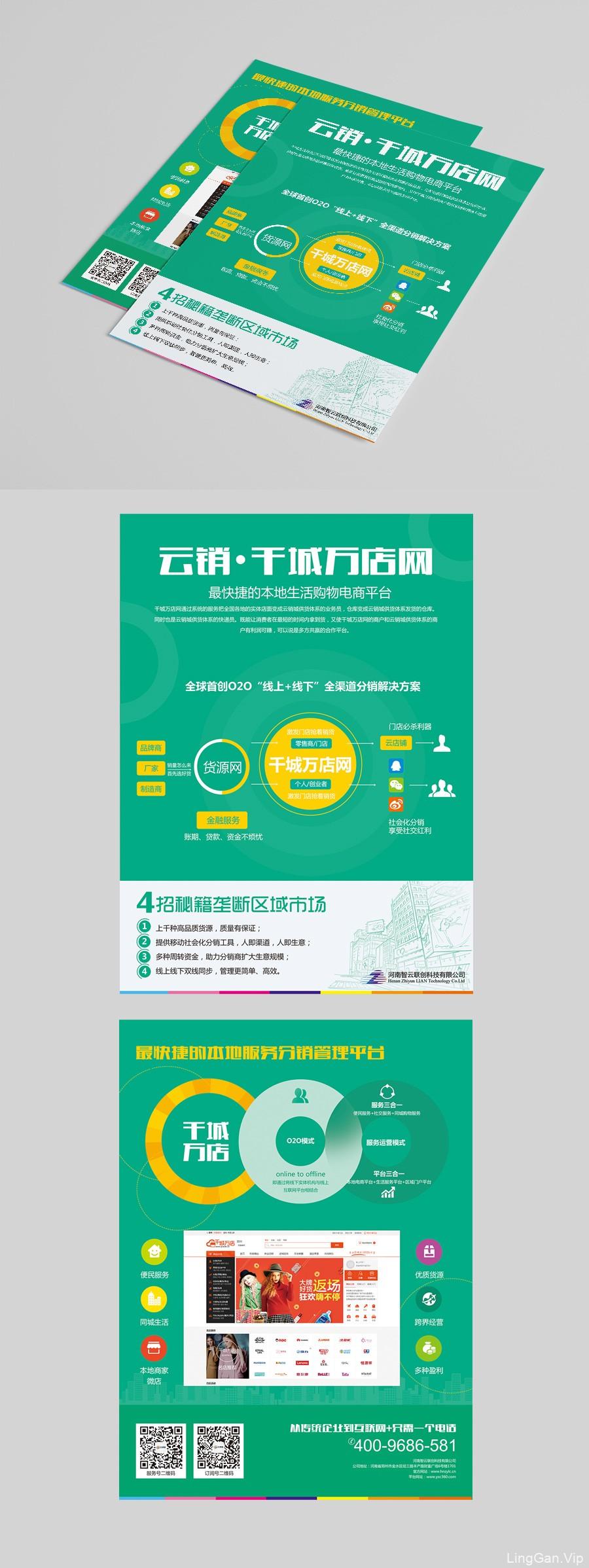 产品宣传单/产品手册/DM单/画册/扁平化-云销-千城万店网