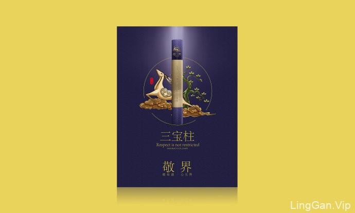 敬界——衡水徐桂亮品牌设计