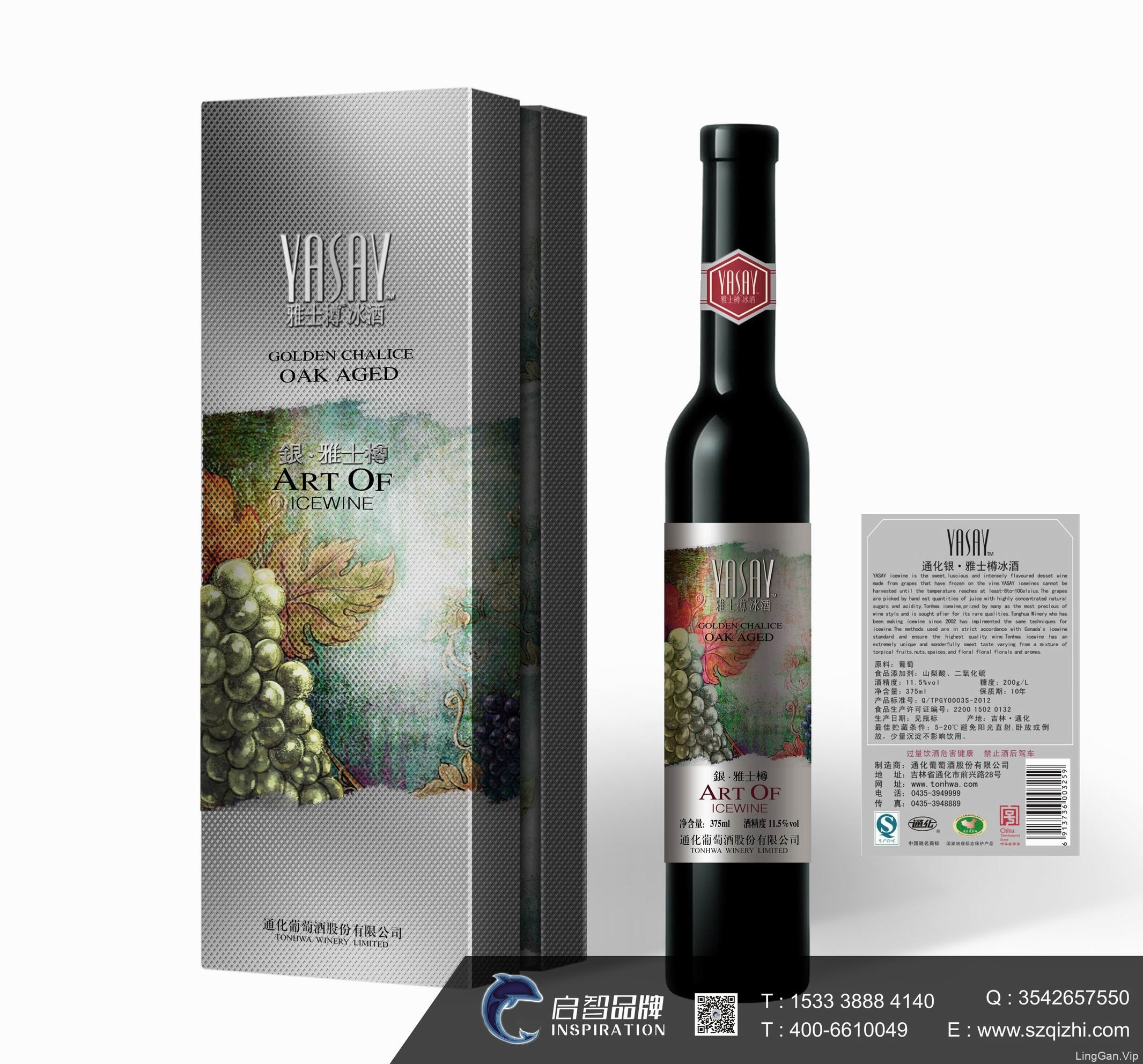 冰酒盒红酒盒设计
