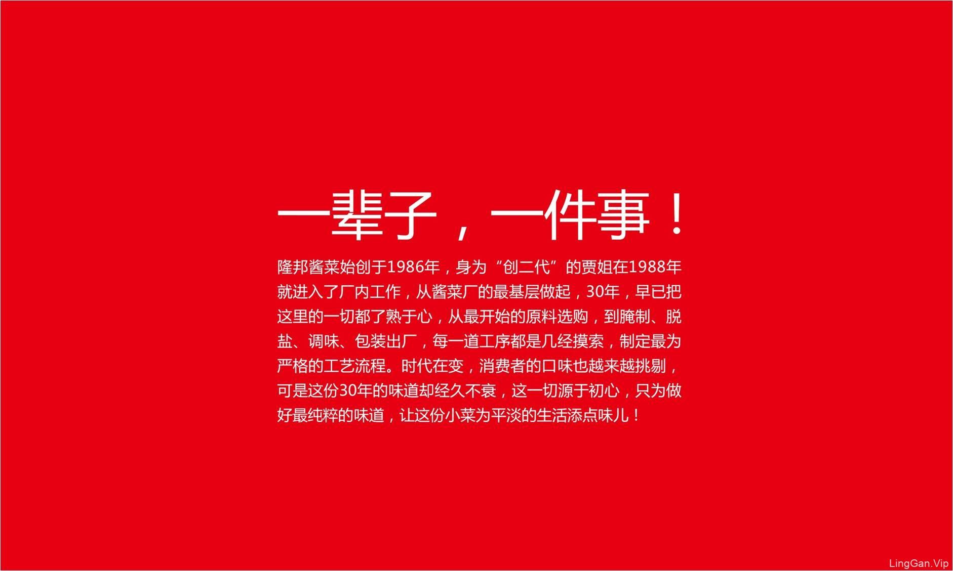隆邦酱菜——衡水徐桂亮品牌设计