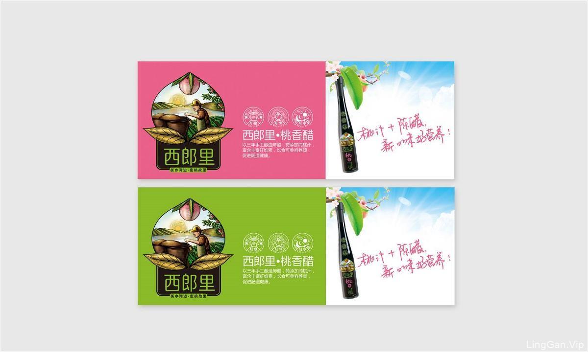 徐桂亮品牌设计——西郎里桃香醋