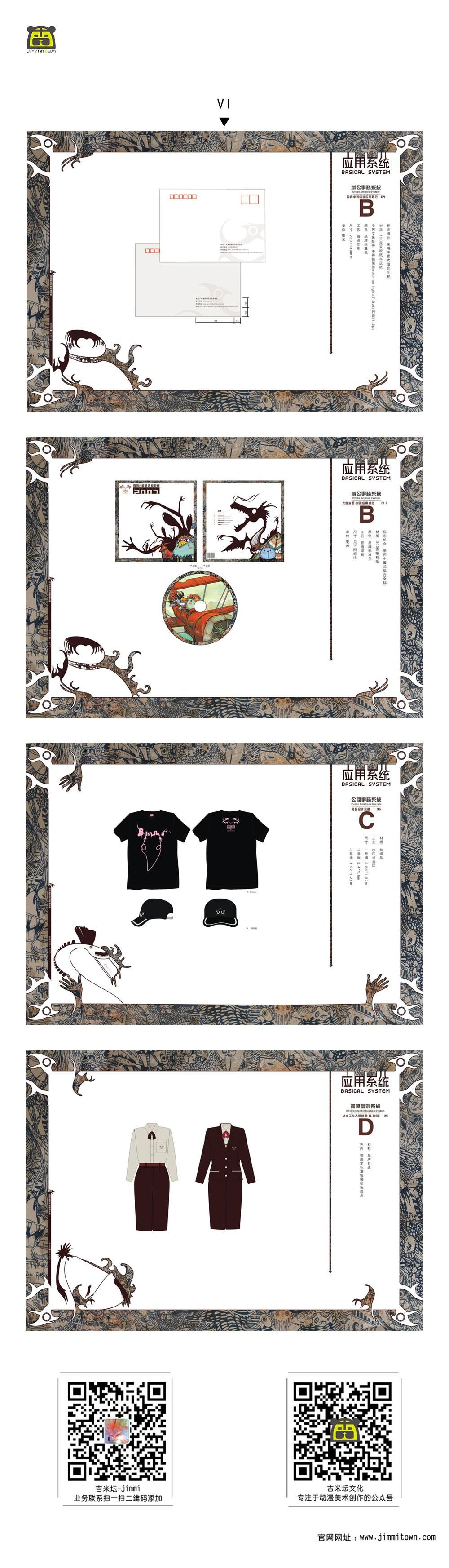 自主研发品牌《鸟岛》VI设计