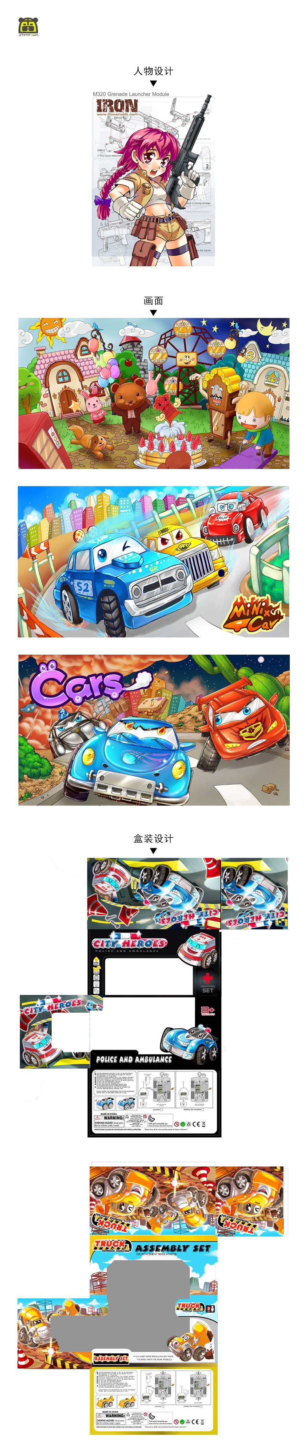 玩具车的包装设计