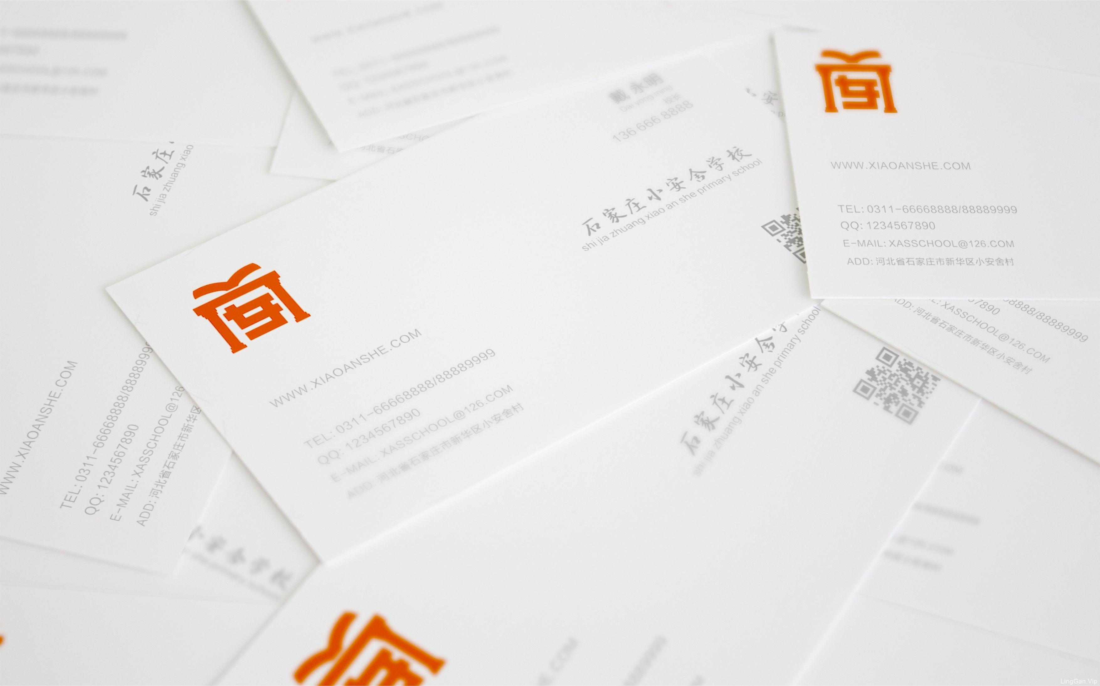 小安舍品牌标志设计