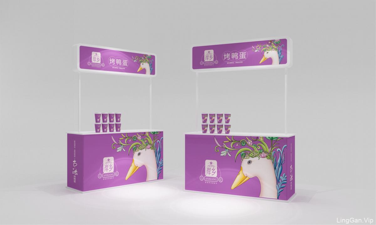 岸乡烤鸭蛋—徐桂亮品牌设计