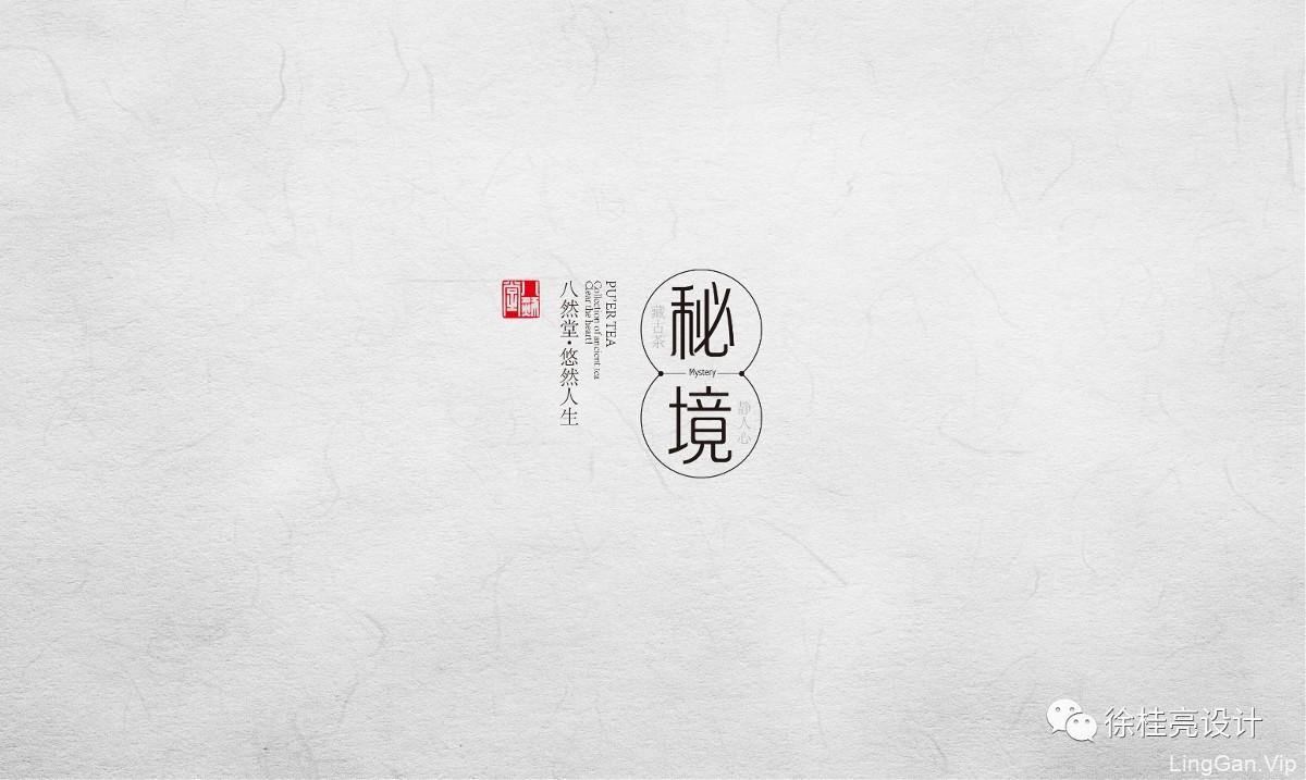 八然堂秘境易武普洱——徐桂亮品牌设计