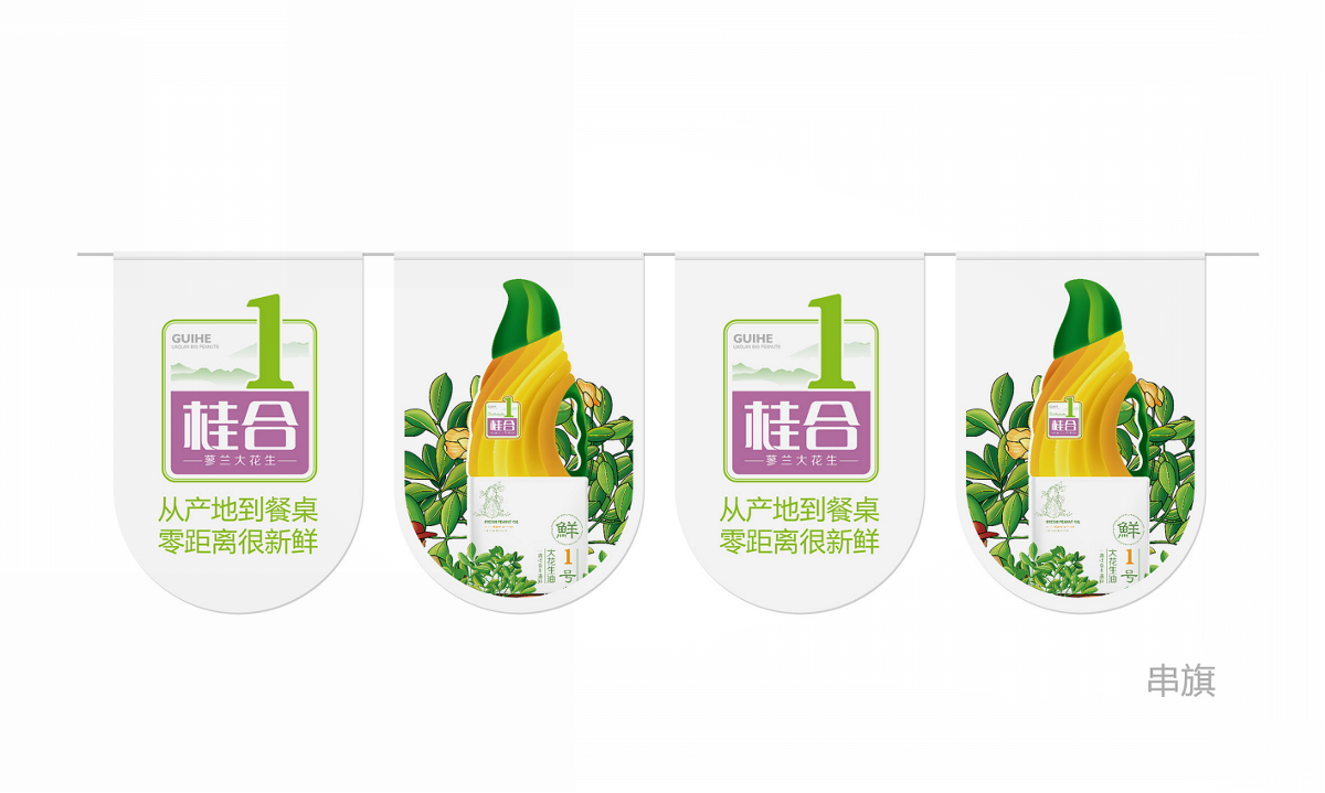 桂合花生油——徐桂亮品牌设计