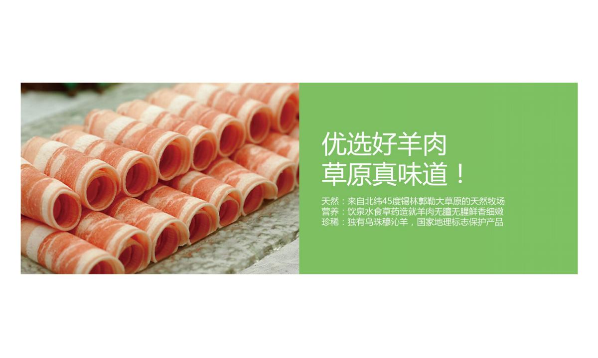 草原羊大爷火锅料——徐桂亮品牌设计