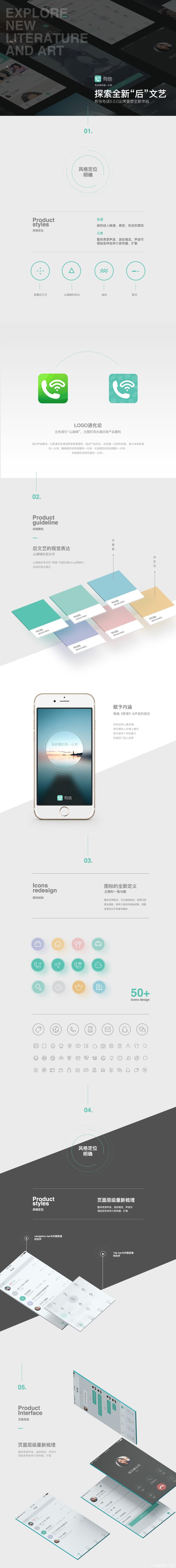 有信5.0.0APP客户端-品牌重塑全新体验手机UI设计