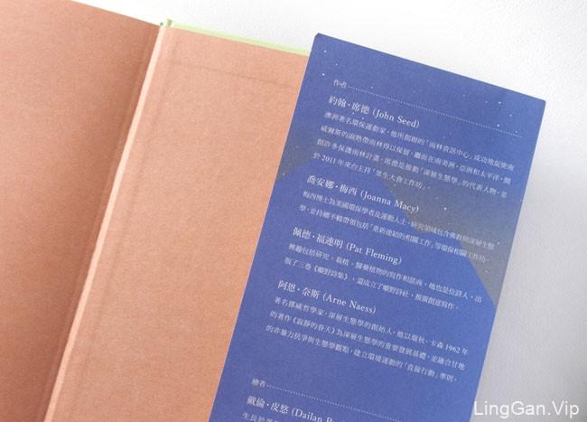 国外《像山一样思考》书籍紫色版封面设计作品