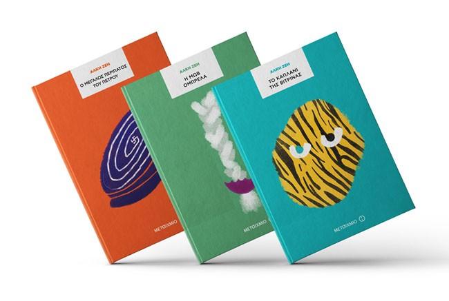 国外Alki Zei系列极简创意书籍封面设计
