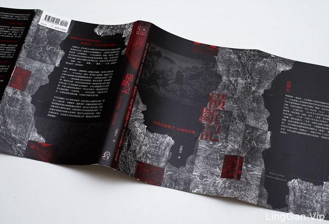 《横断記》书籍封面设计作品