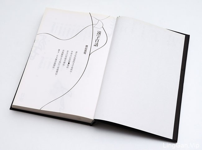 《汉字百话》书籍封面设计作品