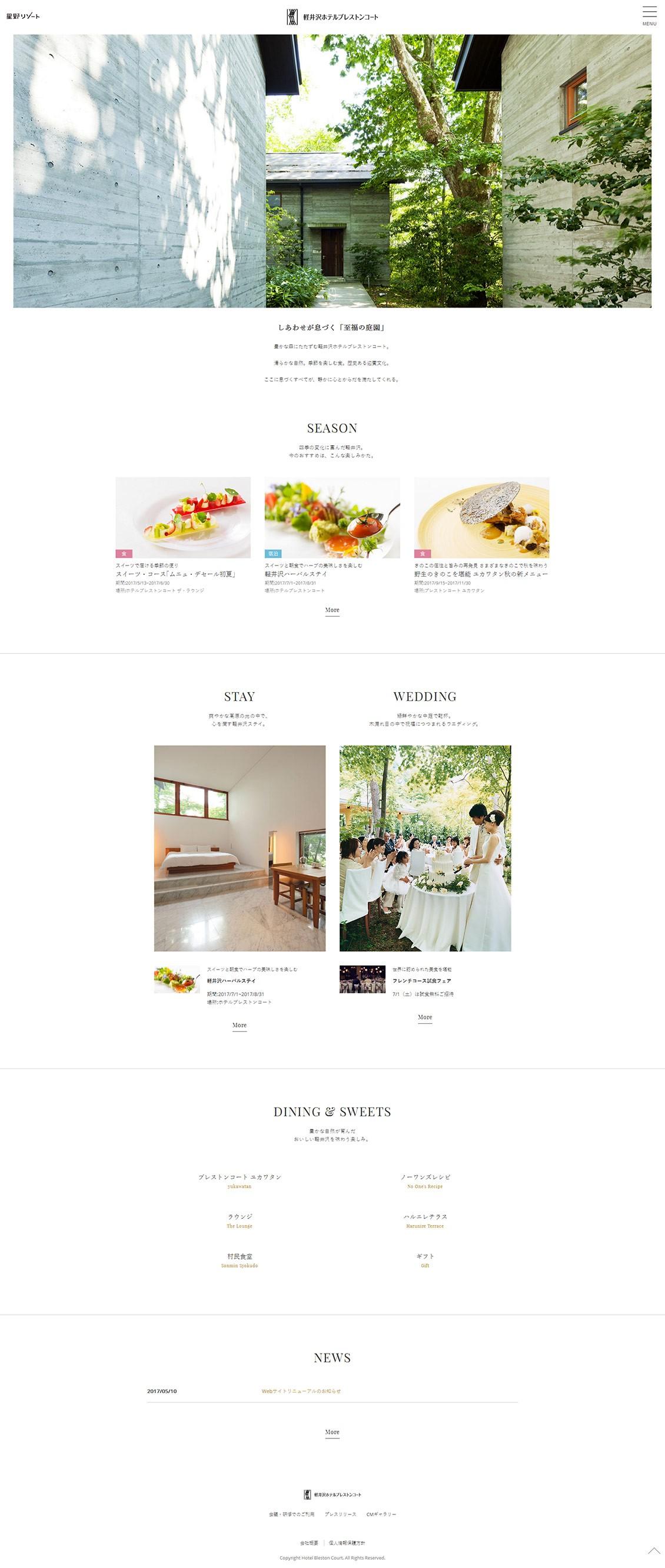 星野区轻井酒店网站设计