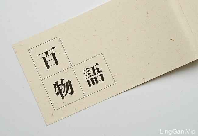 《百物语》书籍封面设计作品