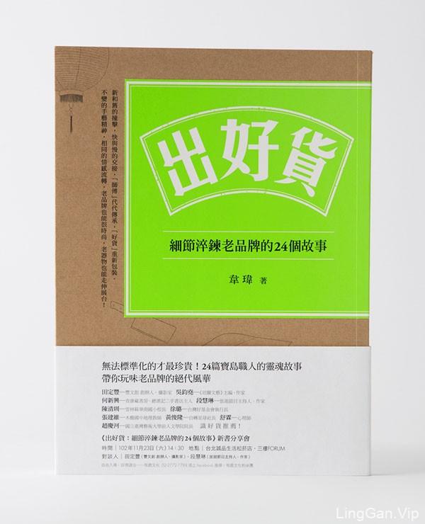 台湾设计师Yu Kai Hung书籍封面设计作品