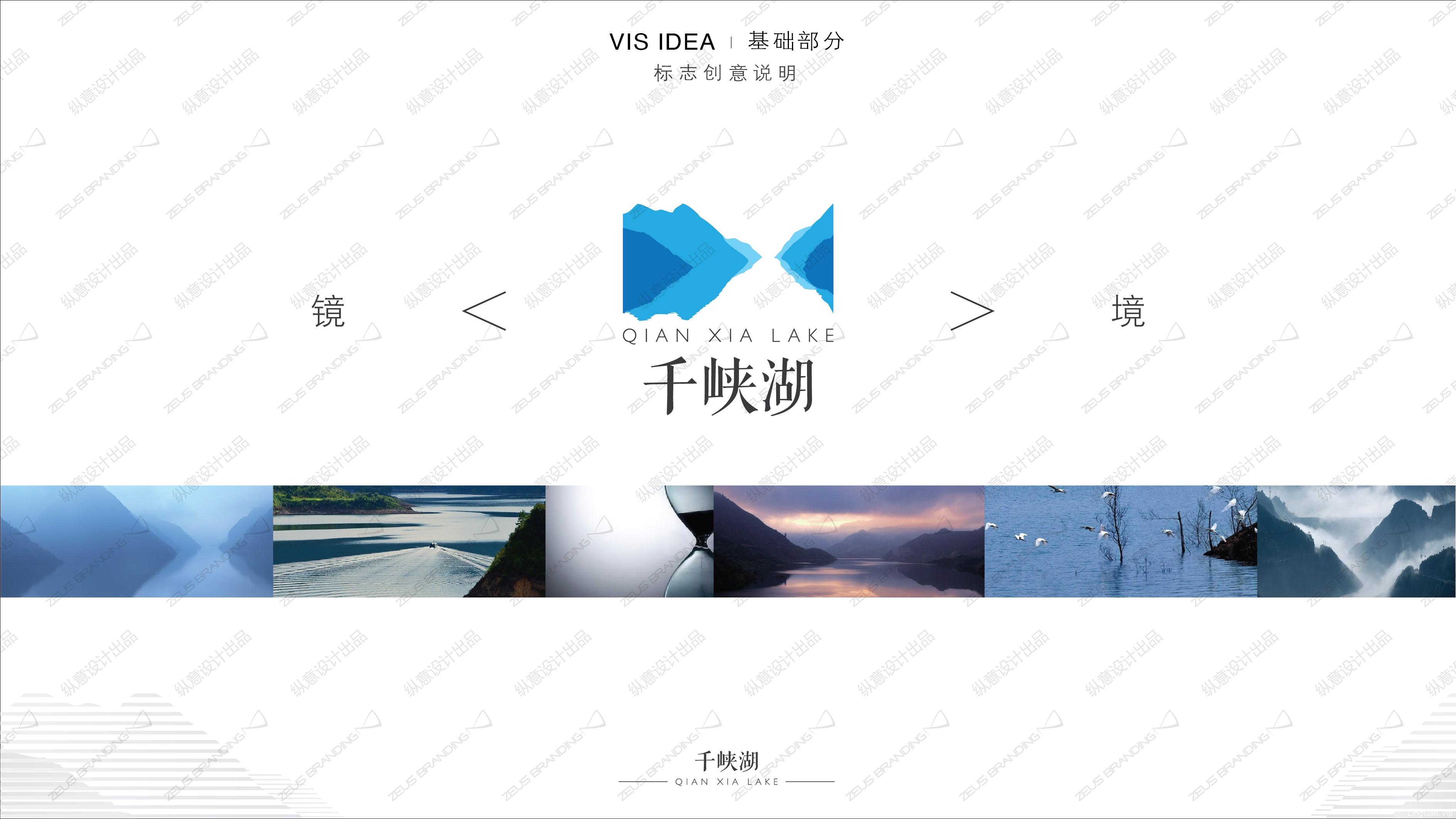 千岛湖VIS视觉识别系统