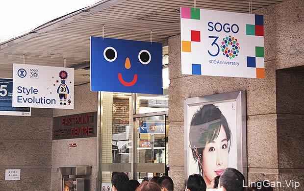HongKonG香港SOGO百货商城视觉形象VI设计40P上