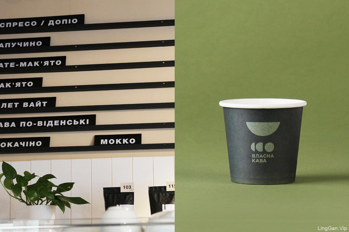 Vlasna kava咖啡品牌VI设计