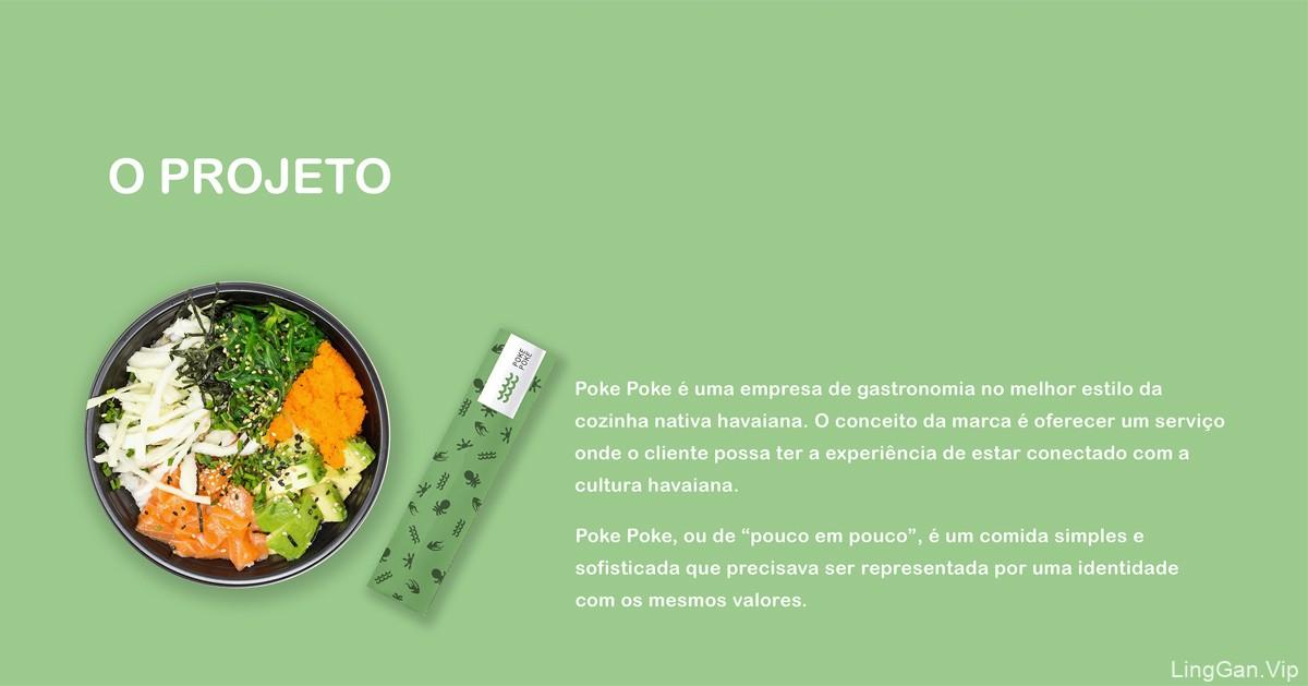 健康活力!轻食品牌VI设计