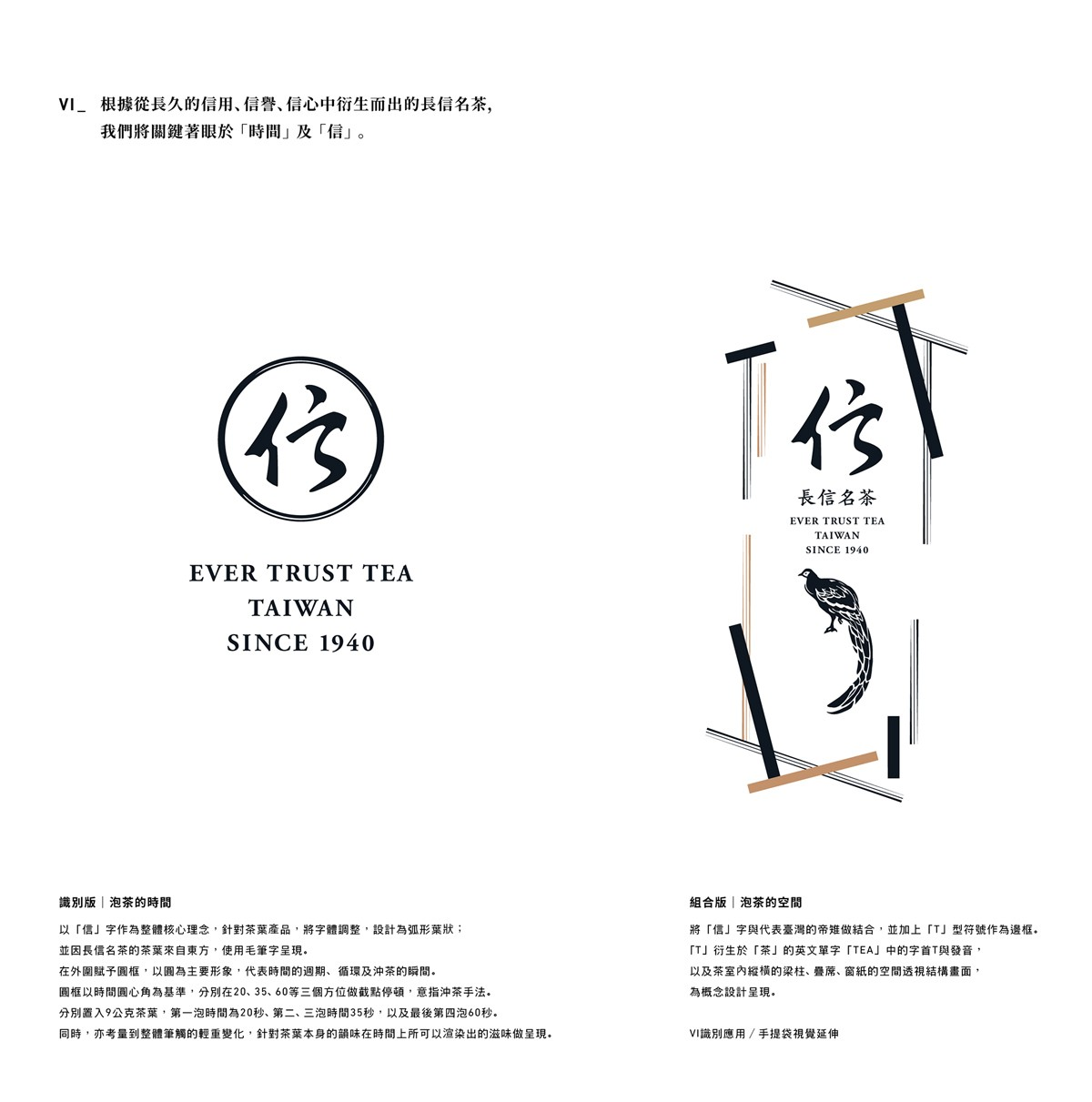 创意六角!茶叶品牌VI设计