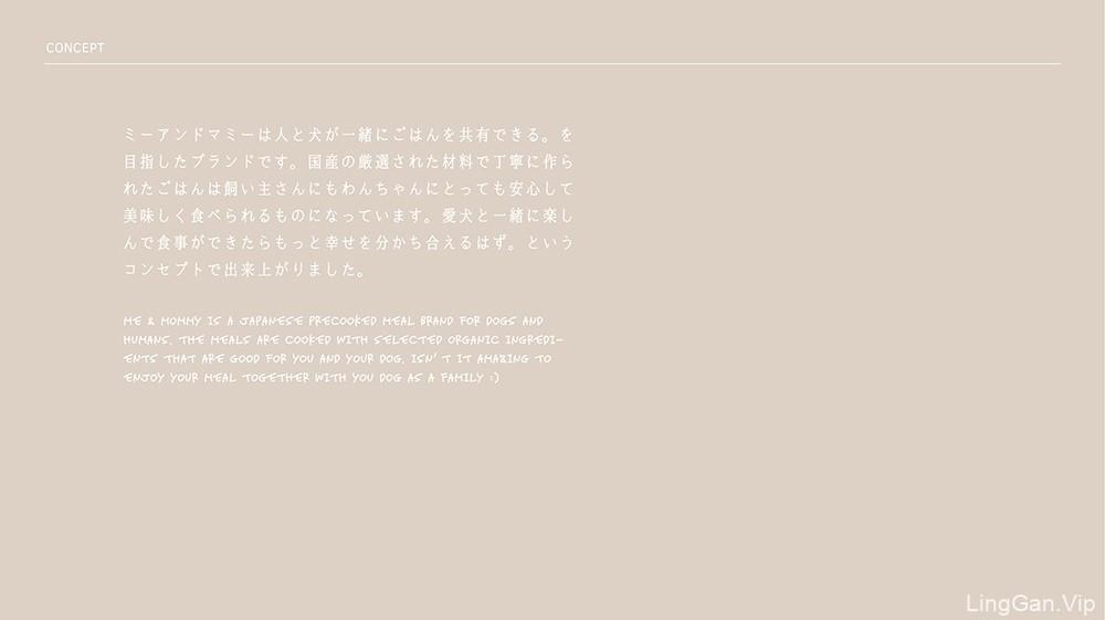 日系萌宠!日本狗粮品牌VI设计
