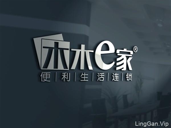 木木e家便利店logo标志设计欣赏