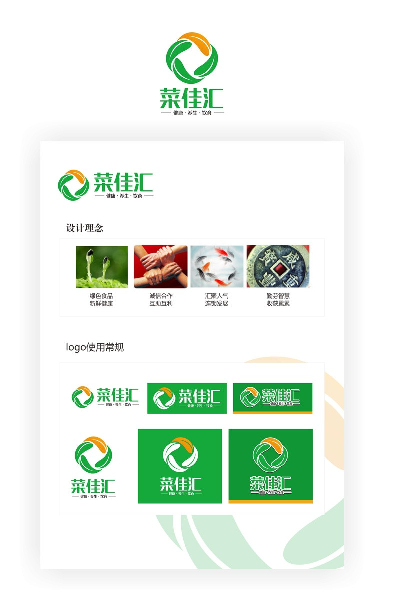 菜佳汇logo设计-健康、养生、饮食