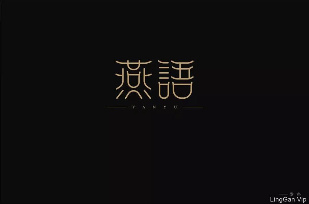 高端燕窝 !28款燕语字体设计