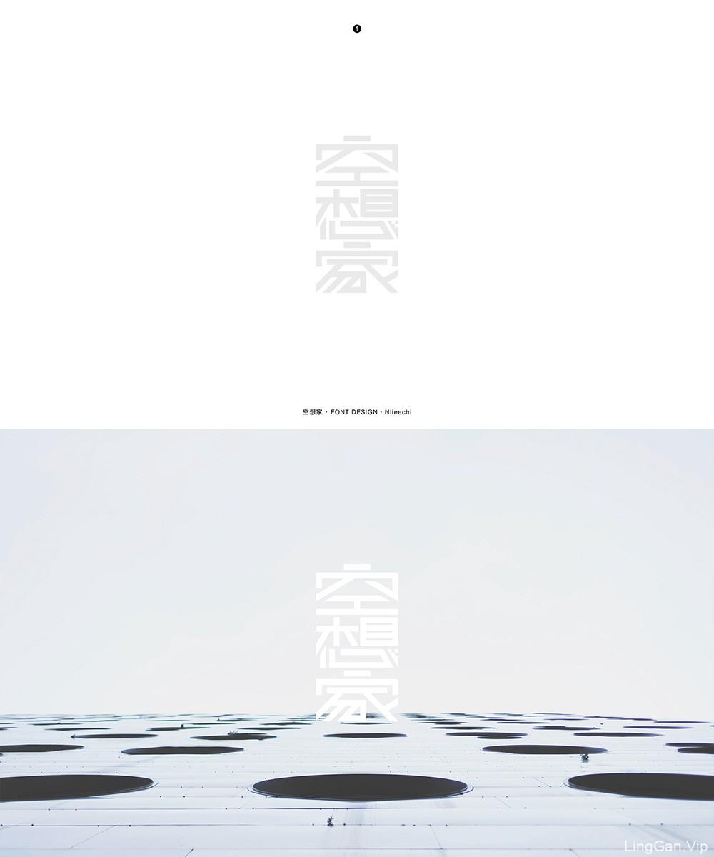 日系小清新!12款文艺简洁Logo设计