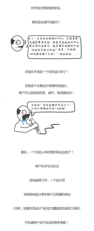 如何逼死一个网站UI设计师-【美术漫画】