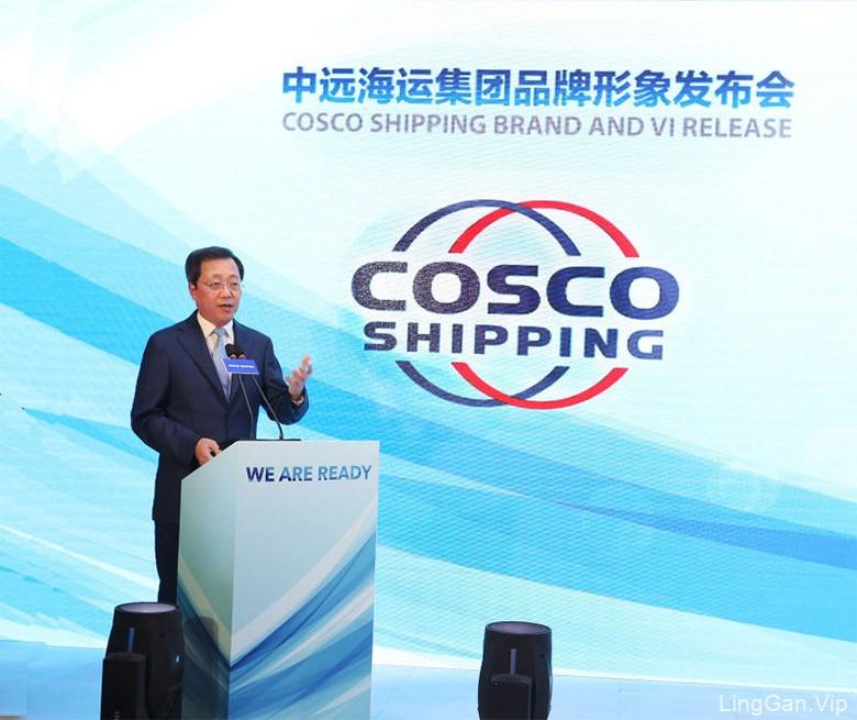 中远海运集团新LOGO正式发布