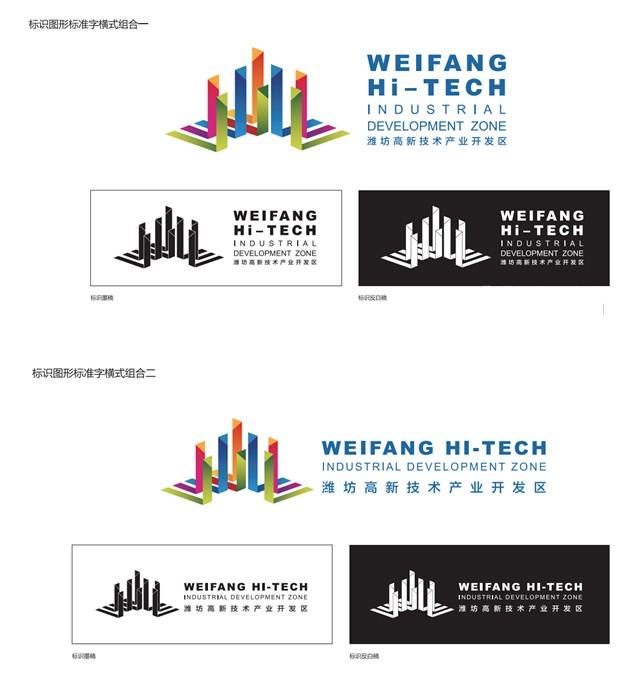 山东潍坊市高新区品牌形象LOGO正式发布